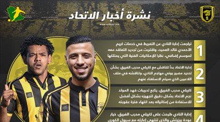 نشرة أخبار الاتحاد| الحائلي يصدم كاريلي ومفاجآت في مستقبل اللاعبين
