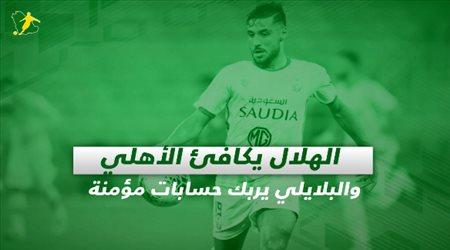 صحف السعودية اليوم الخميس  الهلال يكافئ الأهلي والبلايلي يربك حسابات مؤمنة