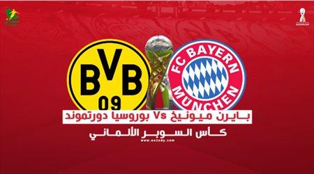 تقديم مباراة نهائي كأس السوبر الألماني بايرن ميونيخ ضد بوروسيا دورتموند
