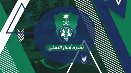 نشرة أخبار الأهلي| رحيل ميتريتا ومنافسة شرسة من أجل نجم النصر