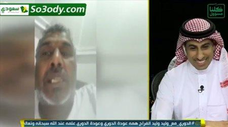 مشجع لمحمد العنزي : أتحداك عن عشاء
