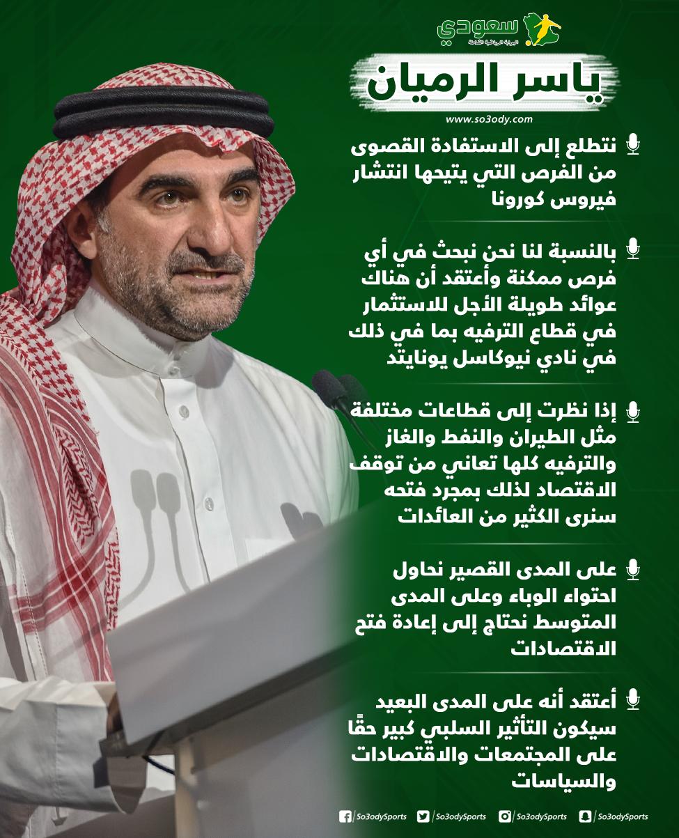 تصريحات ياسر الرميان