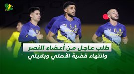 صحف السعودية  طلب عاجل من أعضاء النصر وانتهاء قضية الأهلي وبلايلي