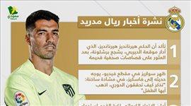 """أخبار ريال مدريد اليوم  سواريز """"يسب"""" فاسكيز.. وبرشلونة يفضح حكم الديربي"""