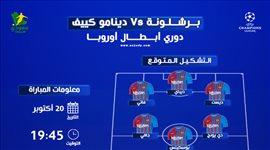 """برشلونة ضد دينامو كييف.. """"التشكيل المتوقع والتوقيت والقناة الناقلة"""""""