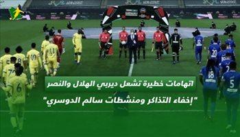 """اتهامات خطيرة تشعل ديربي الهلال والنصر.. """"إخفاء التذاكر ومنشطات سالم الدوسري"""""""