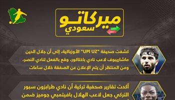 ميركاتو سعودي| ماشاريبوف يوقع للنصر.. والحمدان يرفض عرض الهلال