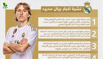 أخبار ريال مدريد اليوم| أخيرا مفاجأة سعيدة لزيدان وبيريز يتخذ قراره النهائي