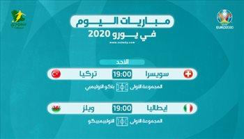 مباريات اليوم في يورو 2020  إيطاليا لتأكيد الصدارة ومواجهة مصيرية لسويسرا أمام تركيا