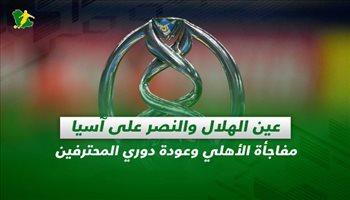 صحف السعودية| عين الهلال والنصر على آسيا.. مفاجأة الأهلي وعودة دوري المحترفين