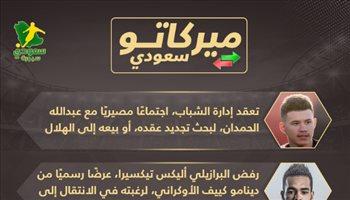 ميركاتو سعودي| تطورات عاجلة في صفقات الهلال الشتوية.. رحيل حمد الله ومفاجأة الأهلي