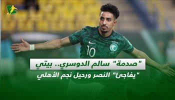 """صحف السعودية  """"صدمة"""" سالم الدوسري.. بيتي """"يفاجئ"""" النصر ورحيل نجم الأهلي"""