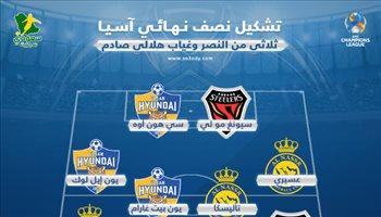 """فضيحة آسيوية جديدة ضد الهلال بعد """"قهر"""" النصر.. """"التشكيل المثالي لنصف النهائي"""""""