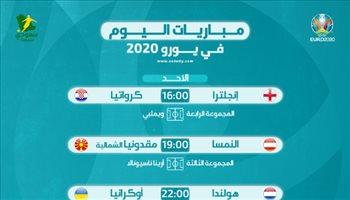 مباريات اليوم في يورو2020  قمة إنجلترا أمام وصيف كأس العالم وأول ظهور لهولندا