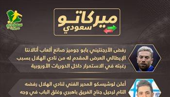 ميركاتو سعودي| جوميز يرفض عرض الهلال.. ونجم الاتحاد السابق يبحث عن فريق