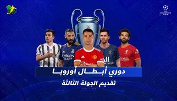"""أبطال أوروبا """"الجولة 3""""  الفرصة الأخيرة لبرشلونة وقمة الثأر لليفربول أمم أتلتيكو مدريد"""