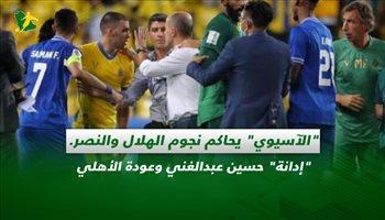 """صحف السعودية  """"الآسيوي"""" يحاكم نجوم الهلال والنصر.. """"إدانة"""" حسين عبدالغني وعودة الأهلي"""