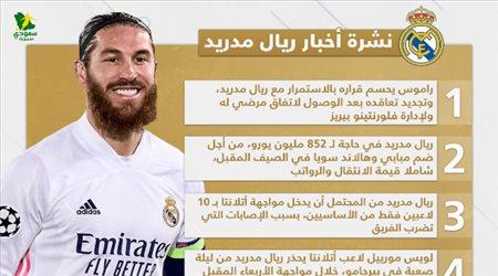 نشرة أخبار ريال مدريد| قرار جديد من راموس.. وحلم الجلاكتيكوس بمليار يورو