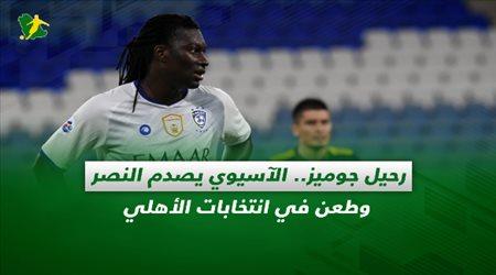 صحف السعودية| رحيل جوميز.. الآسيوي يصدم النصر وطعن في انتخابات الأهلي