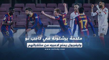 صحف العالم اليوم الخميس| ملحمة برشلونة في كامب نو وليفربول يمنع لاعبيه من منتخباتهم