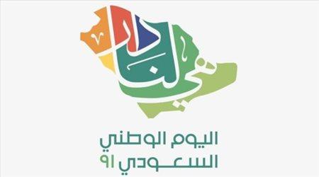 لفتة جميلة.. الإمارات تنصب الاحتفالات باليوم الوطني السعودي 91