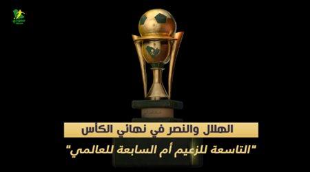 """الهلال والنصر في نهائي الكأس 2020 .. """"التاسعة للزعيم أم السابعة للعالمي"""""""