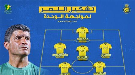 """مفاجآت مدوية في تشكيل النصر الأساسي أمام الوحدة الإماراتي.. بيدرو """"يتلاعب"""" بالجماهير"""