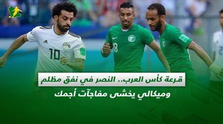 صحف السعودية| قرعة كأس العرب.. النصر في نفق مظلم وميكالي يخشى مفاجآت أجمك
