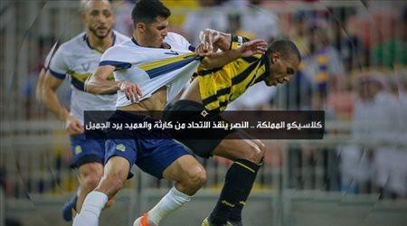 كلاسيكو المملكة.. النصر ينقذ الاتحاد من كارثة والعميد يرد الجميل