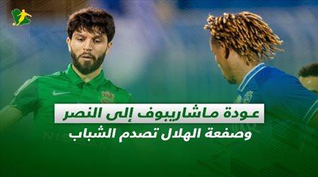 صحف السعودية| عودة ماشاريبوف إلى النصر وصفعة الهلال تصدم الشباب