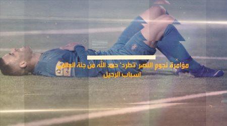 """مؤامرة نجوم النصر """"تطرد"""" حمد الله من جنة العالمي.. أسباب الرحيل"""