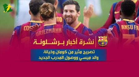 أخبار برشلونة اليوم| تصريح مثير من كومان وخيانة والد ميسي ووصول المدرب الجديد