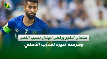 صحف السعودية| سلمان الفرج يرفض الهلال بسبب النصر وفرصة أخيرة لمدرب الأهلي