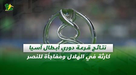 صحف السعودية| نتائج قرعة دوري أبطال آسيا.. كارثة في الهلال ومفاجأة للنصر