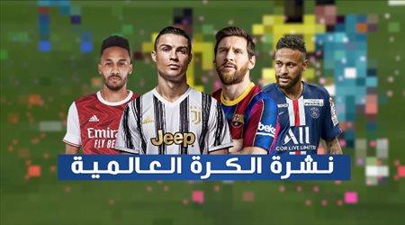 نشرة أخبار الكرة العالمية  مدمر برشلونة إلى يوفنتوس وكورونا يدمر الدوري الإنجليزي