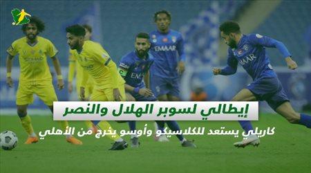 صحف السعودية| إيطالي لسوبر الهلال والنصر.. كاريلي يستعد للكلاسيكو وأوسو يخرج من الأهلي