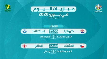 مباريات اليوم في يورو 2020  إنجلترا تبحث عن الصدارة أمام التشيك.. وأمل كرواتيا الأخير