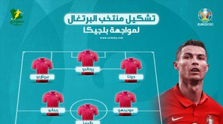يورو 2020  رونالدو يقود البرتغال ضد بلجيكا في قمة دور الـ 16