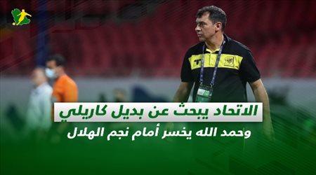 صحف السعودية| الاتحاد يبحث عن بديل كاريلي وحمد الله يخسر أمام نجم الهلال