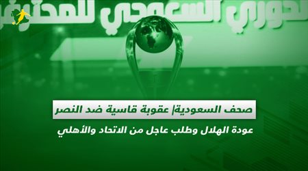 صحف السعودية| عقوبة قاسية ضد النصر.. عودة الهلال وطلب عاجل من الاتحاد والأهلي