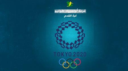"""السعودية في مجموعة نارية .. """"قرعة أولمبياد طوكيو"""""""