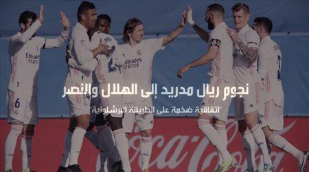 """نجوم ريال مدريد إلى الهلال والنصر.. """"اتفاقية ضخمة على الطريقة البرشلونية"""""""