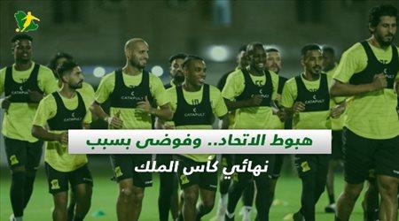 صحف السعودية| هبوط الاتحاد.. وفوضى بسبب نهائي كأس الملك