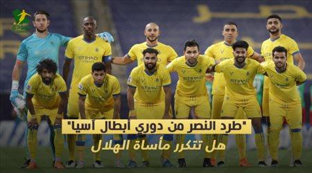 """""""طرد النصر من دوري أبطال آسيا"""".. هل تتكرر مأساة الهلال"""
