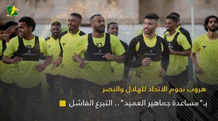"""هروب نجوم الاتحاد للهلال والنصر بـ""""مساعدة جماهير العميد"""".. التبرع الفاشل"""