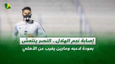 صحف السعودية| إصابة نجم الهلال.. النصر ينتعش بعودة لاعبه ومارين يغيب عن الأهلي