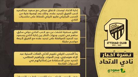 أخبار الاتحاد اليوم| كاريلي يعذب اللاعبين في عيد الفطر وتقييم يحسم مستقبل ثلاثي العميد