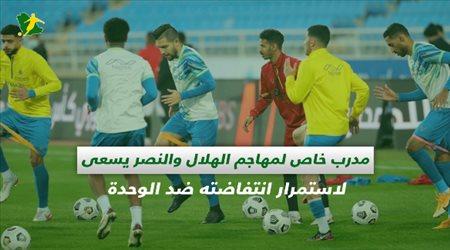 صحف السعودية| مدرب خاص لمهاجم الهلال والنصر يسعى لاستمرار انتفاضته ضد الوحدة