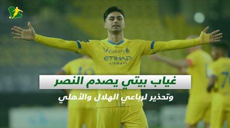 صحف السعودية| غياب بيتي يصدم النصر وتحذير لرباعي الهلال والأهلي