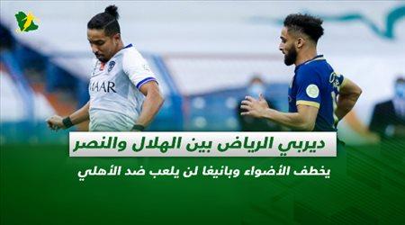 صحف السعودية| ديربي الرياض بين الهلال والنصر يخطف الأضواء وبانيغا لن يلعب ضد الأهلي